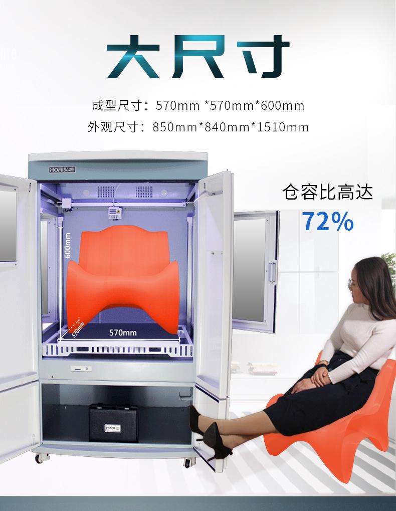 49800元!弘瑞(HORI) Z600PLUS/3d打印机